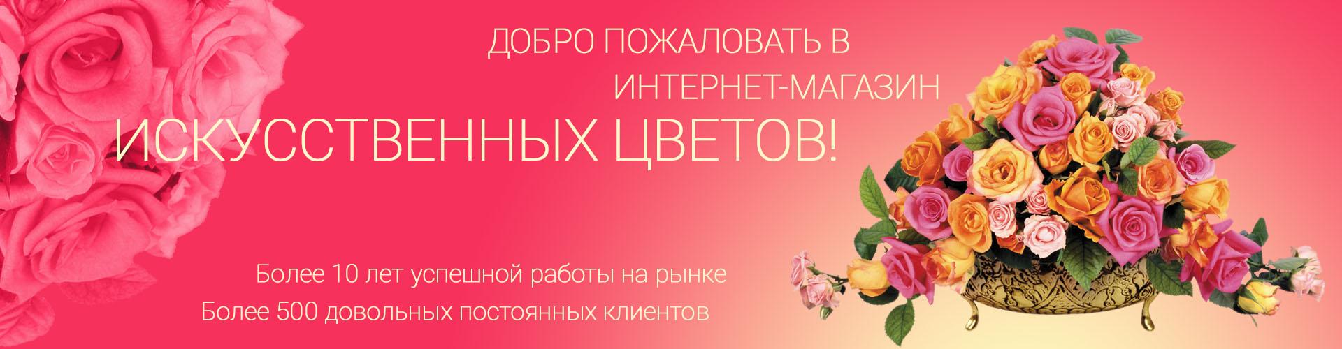 """Картинка """"Искусственные цветы"""" розы"""